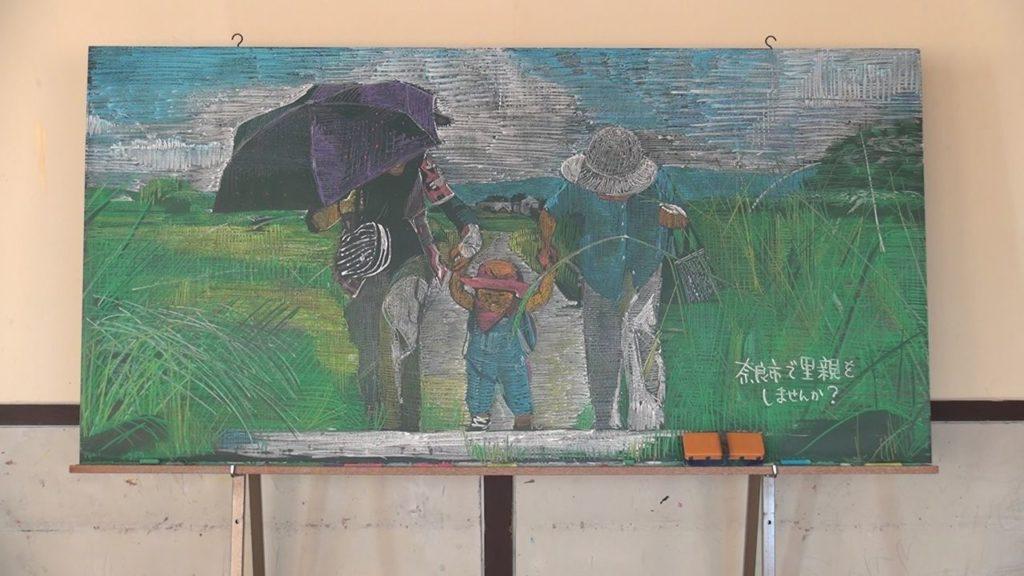 奈良市里親チラシ黒板アート
