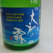 奈良の女将のお酒「大和の露」ラベルデザイン