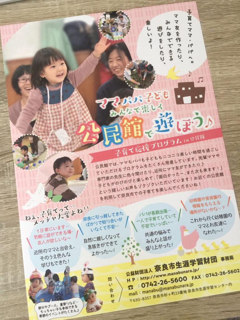 奈良市の公民館のチラシ