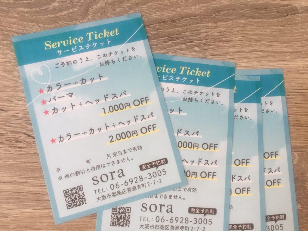 美容室のサービスチケット