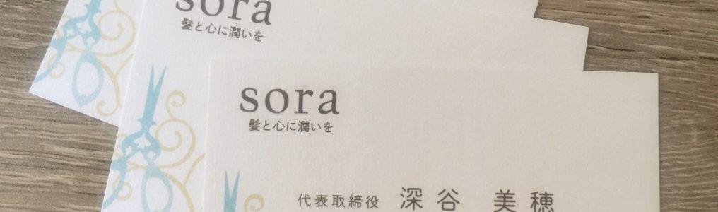 美容室sora様の名刺