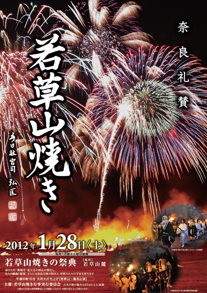 奈良若草山山焼きポスター