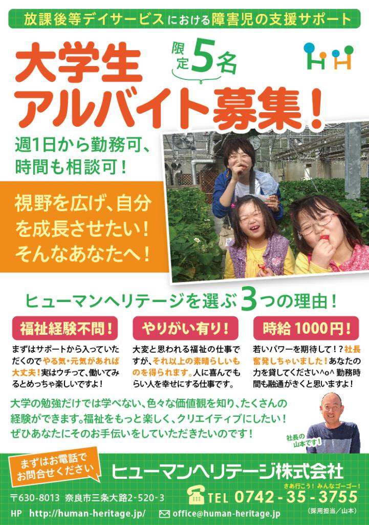 奈良の福祉の会社のアルバイト募集チラシ