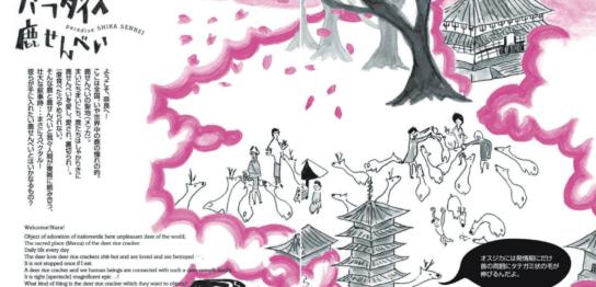 奈良のフリーペーパーならほるもん