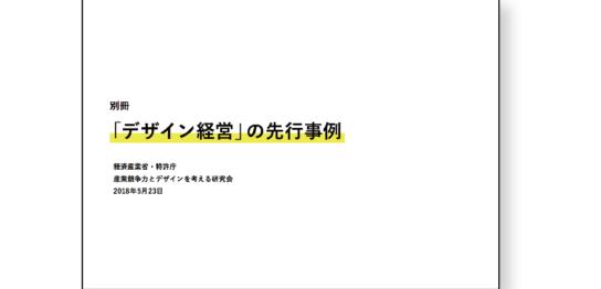 「デザイン経営」宣言