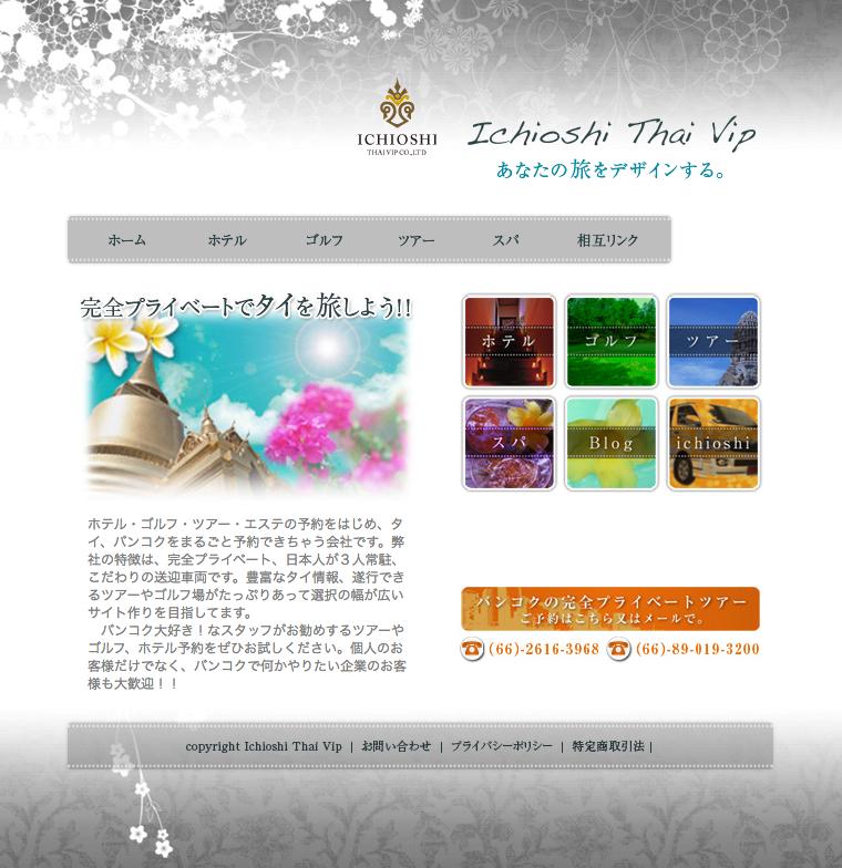 ツアー会社のWEBサイト、ホームページ
