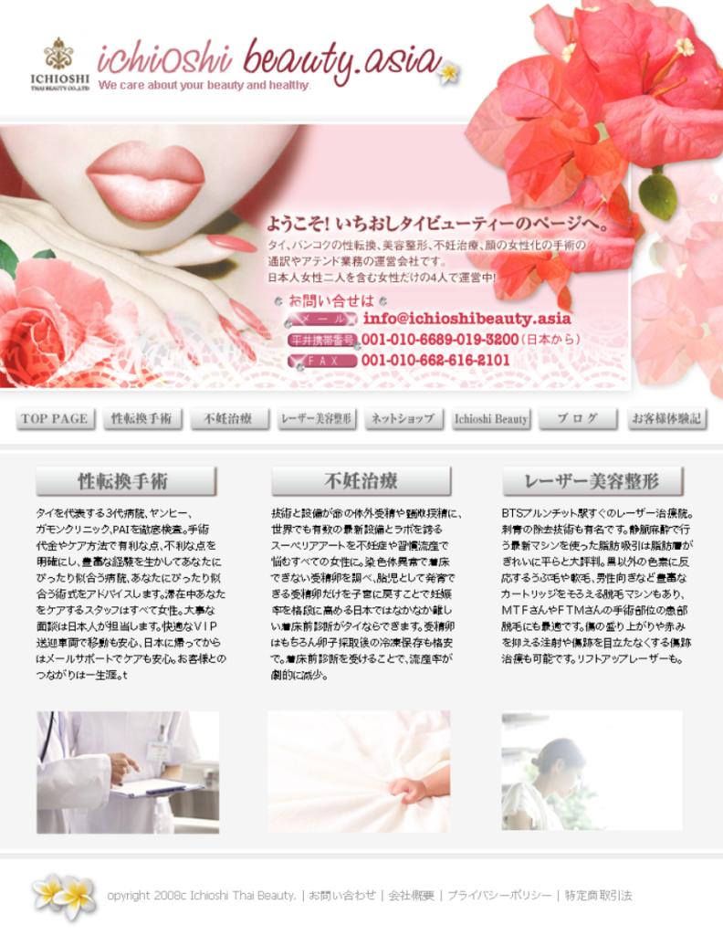 海外の美容系会社のWEBサイト、ホームページ