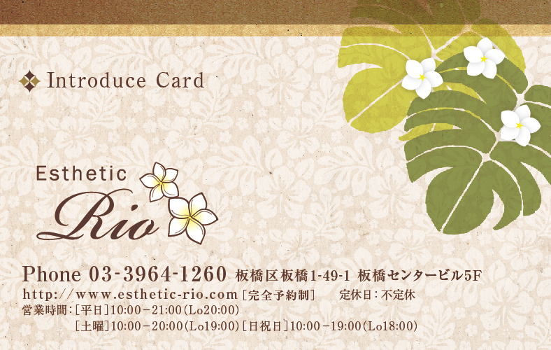 エステの紹介カード