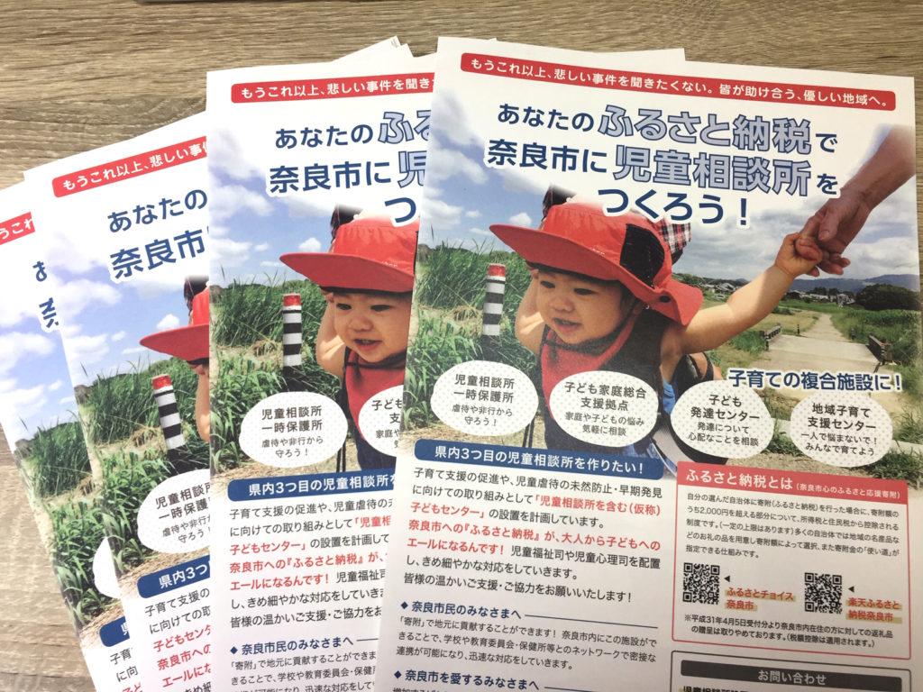 チラシでこども支援!奈良市に児童相談所を作ろう