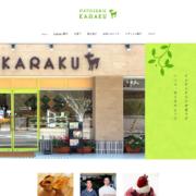 奈良のケーキ屋KARAKUさんのHP