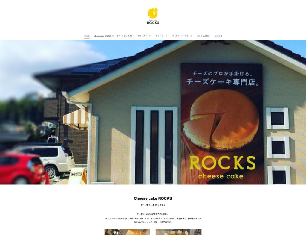 奈良のケーキ屋さんのHP
