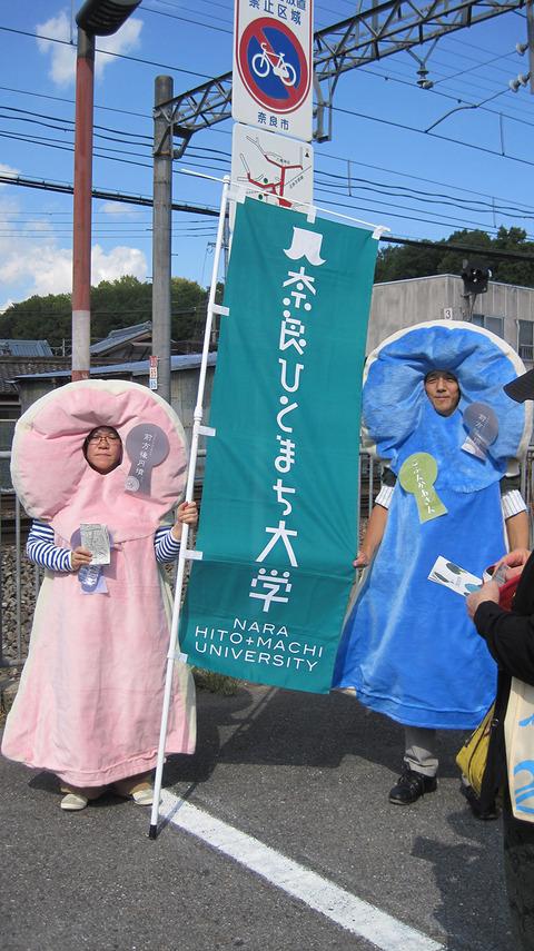 奈良ひとまち大学イベント