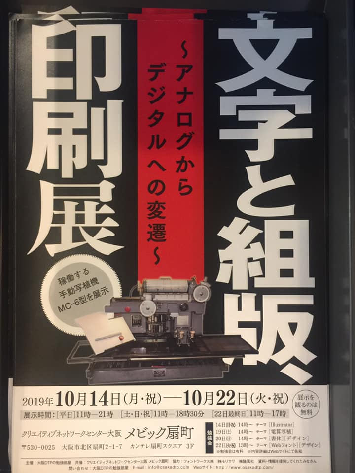 「文字と組版、印刷」展