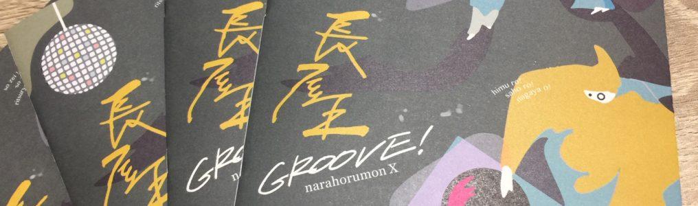 ならほるもん最新作【長屋王GROOVE(グルーブ)!】