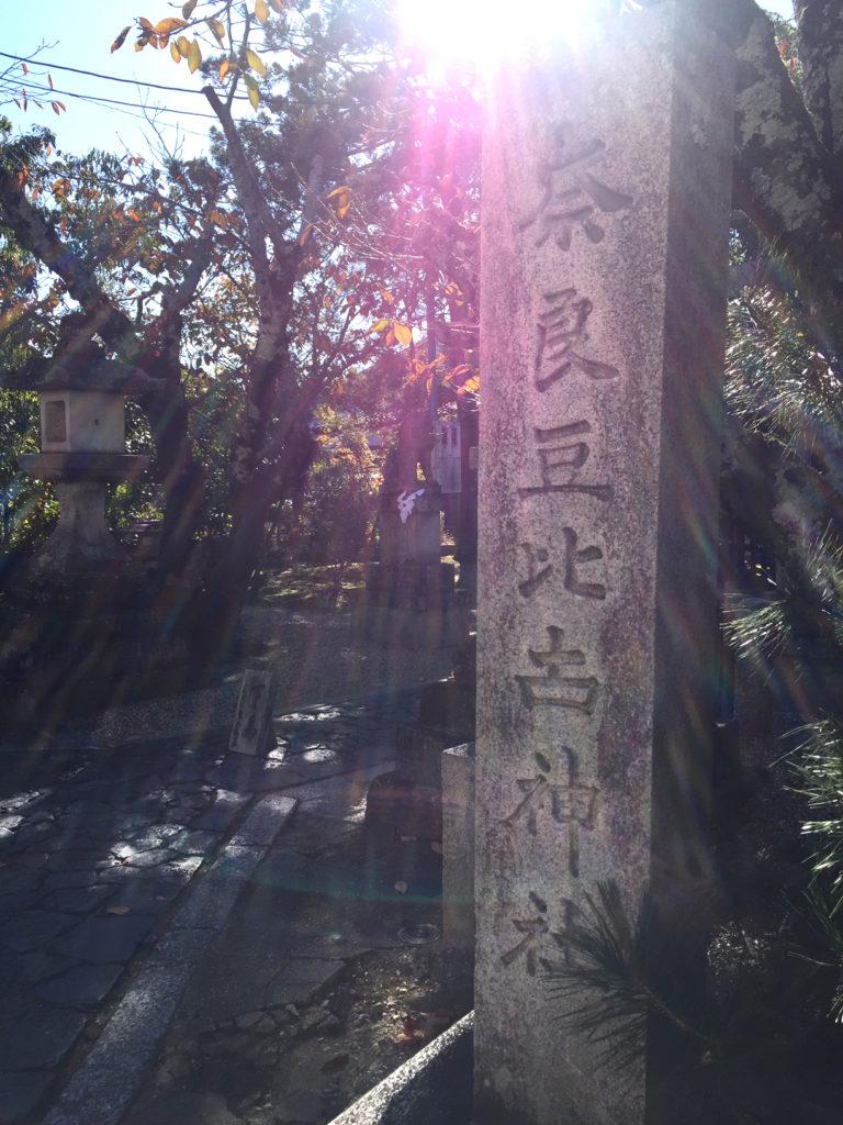 奈良豆比古神社(ならつひこじんじゃ)