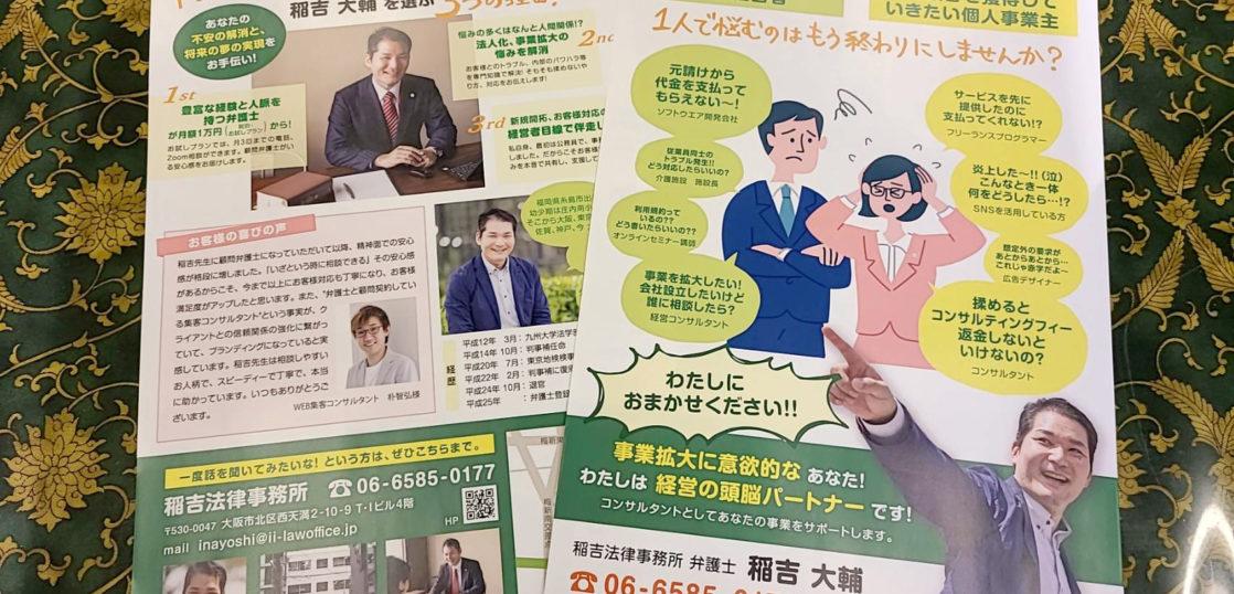 稲吉法律事務所さまのチラシ