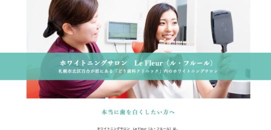 札幌のホワイトニングサロン