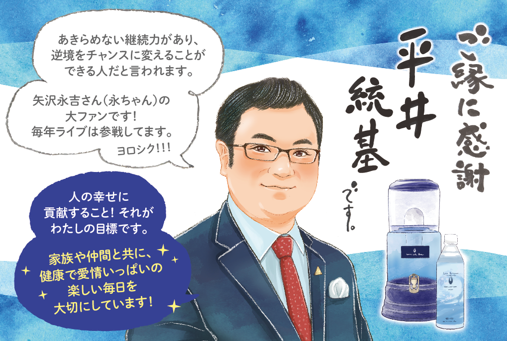 CLUB ECO WATER営業マン似顔絵ハガキ