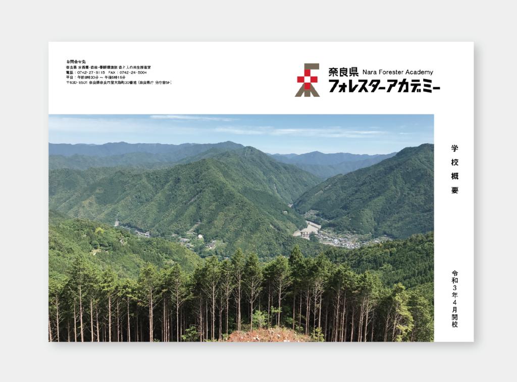 奈良県フォレスターアカデミー