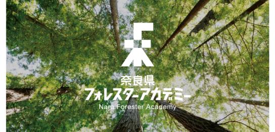 奈良県フォレスターアカデミーのロゴ