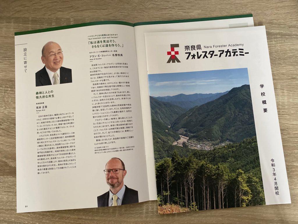 奈良県フォレスターアカデミーのパンフレット