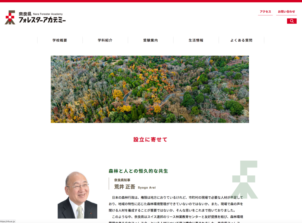 「奈良県フォレスターアカデミー」のホームページ