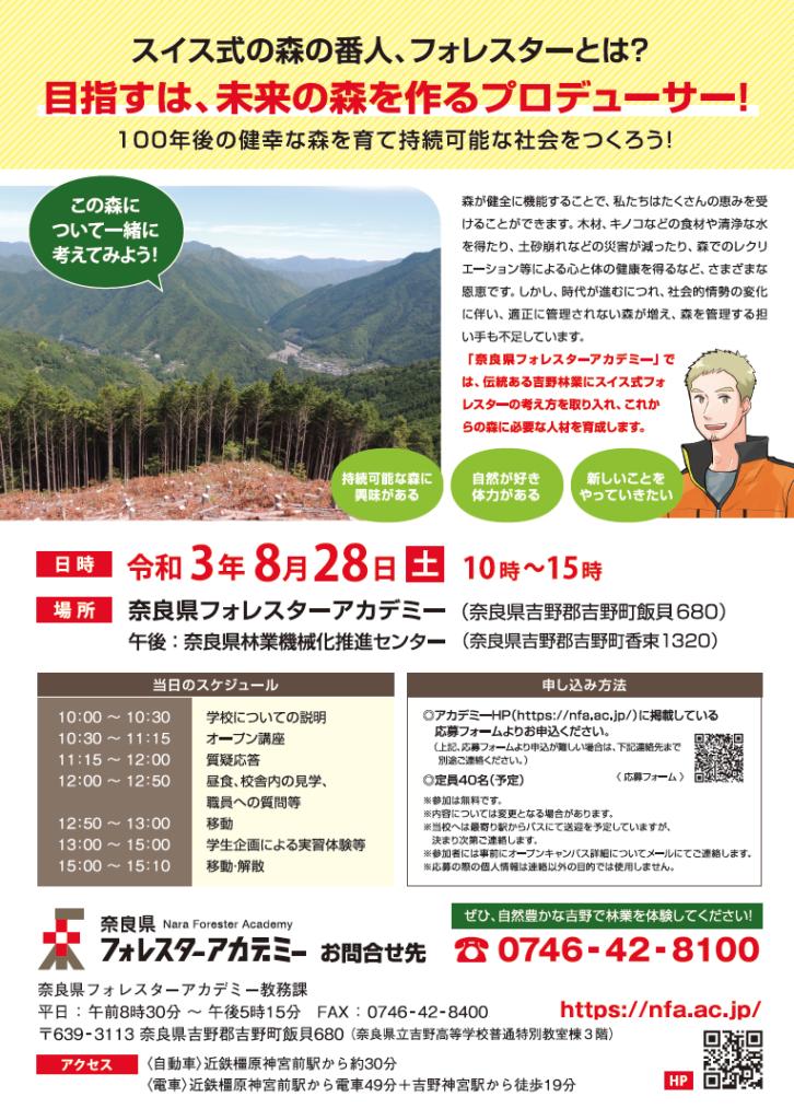 奈良県フォレスターアカデミーオープンキャンパスのチラシ
